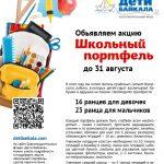 Заставка для - Акция «Школьный портфель»