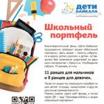 Заставка для - «Школьныйпортфель»