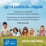 Заставка для - Акция «Дети Байкала» рядом»