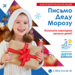 Заставка для - «Письмо Деду Морозу»