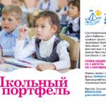 Заставка для - «Школьный портфель» в Иркутске